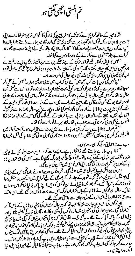 Tum Hansti Achi Lagti Ho by Farhat Ishtiaq Novels in Urdu