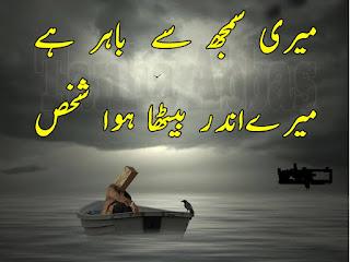 Meri Samajh say Bahir hai | Sad Urdu Poetry - Urdu Poetry Lovers