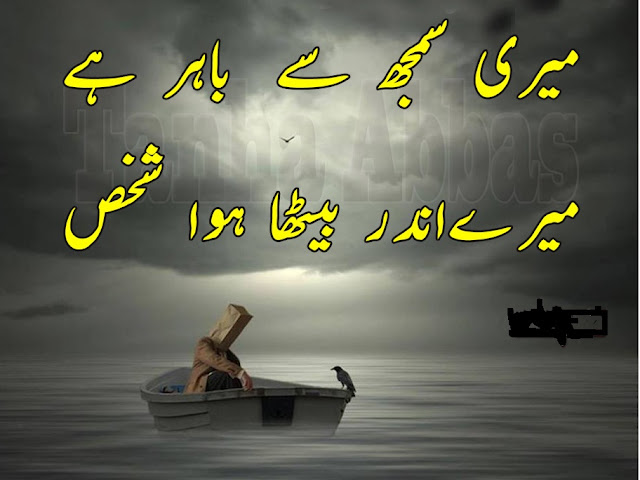 Urdu Sad Poetry,sad poetry pics  | Urdu Sad Poetry,sad urdu poetry  sad poetry pics  urdu sad poetry  sad love poetry  sad poetry in urdu  very sad poetry  sad poetry 2017  sad poetry in urdu about love  famous sad poetry  sad poetry about love  sad urdu poetry images  urdu sad poetry pics  sad poetry about life  sad poetry english  sad poetry wallpaper  sad love poetry in urdu
