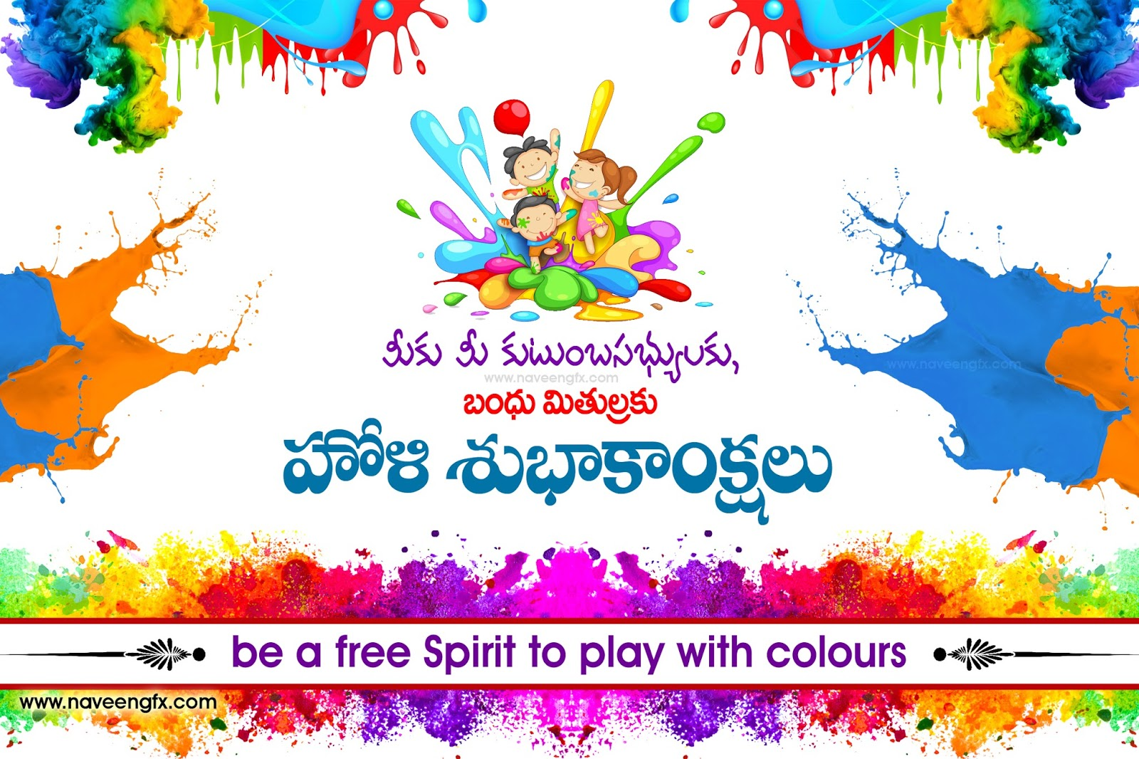 Happy holi wishes quotes and greetings in telugu language naveengfx colorful happy holi sms wishes in english happy holi text messages m4hsunfo