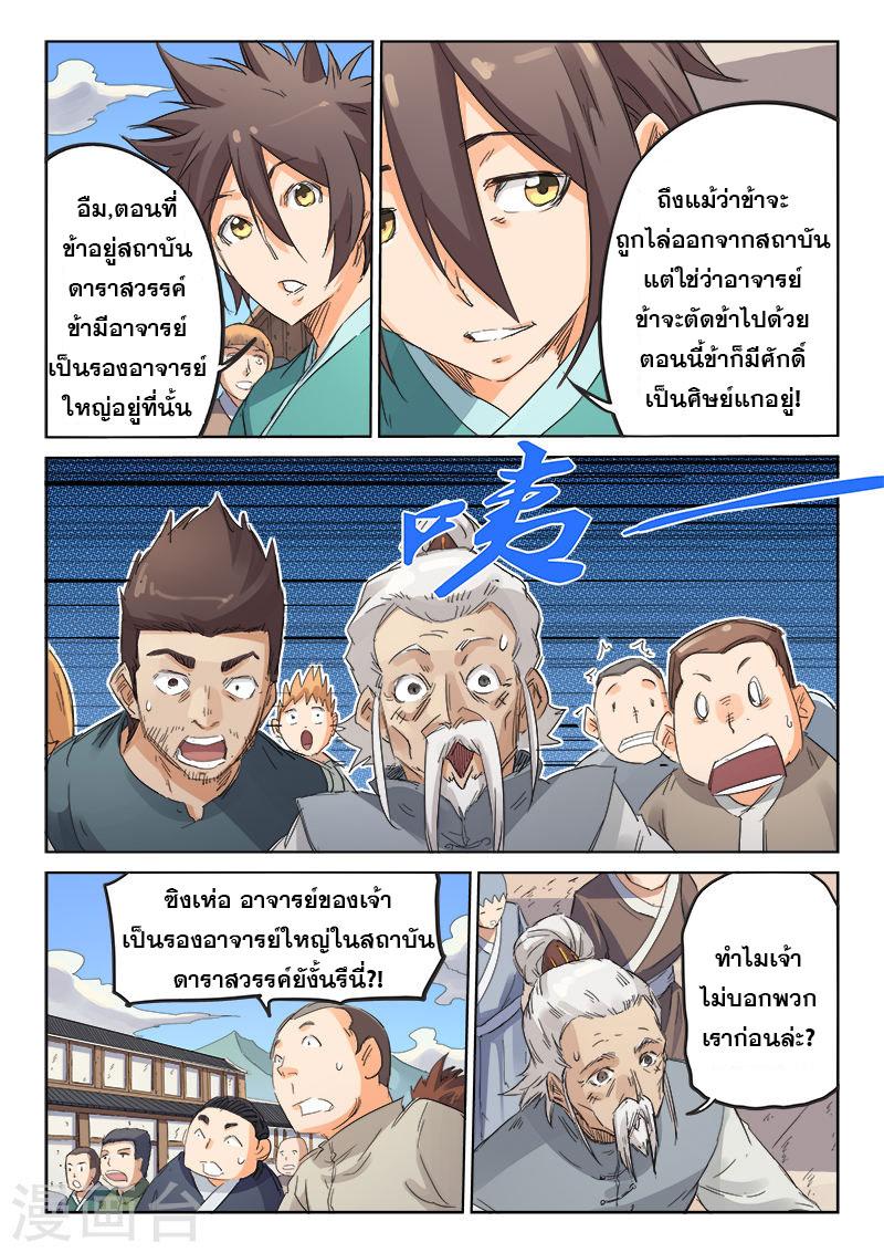 อ่านการ์ตูน Star Martial God Technique 89 ภาพที่ 2