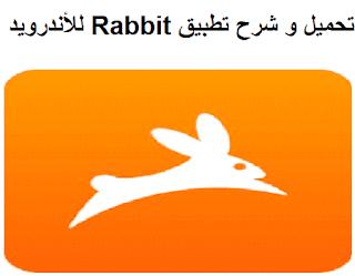 تحميل و شرح تطبيق Rabbit  للأندرويد