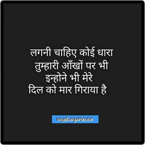 2 Lines Love Shayari | Ishq Ki Dhaara | Whatsapp Status