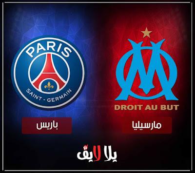 بث مباشر مباراة باريس سان جيرمان ومارسيليا