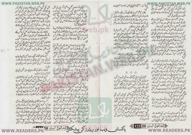 ✨ Koi chand rakh novel download pdf | Kitab Dost: Koi chand