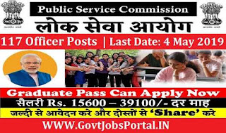 Public Service Commission Recruitment - CGPSC Notification