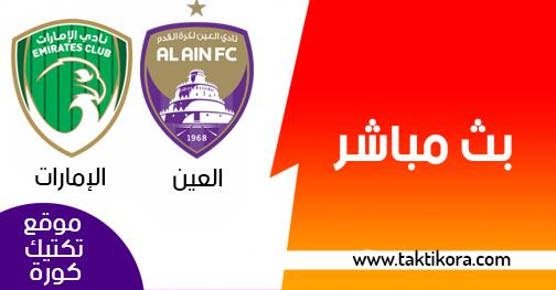 مشاهدة مباراة العين والامارات بث مباشر لايف 05-02-2019 دوري الخليج العربي الاماراتي