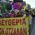 Τι θα κάνουν οι Κούρδοι αν υπάρξει θερμό Ελληνοτουρκικό επεισόδιο;