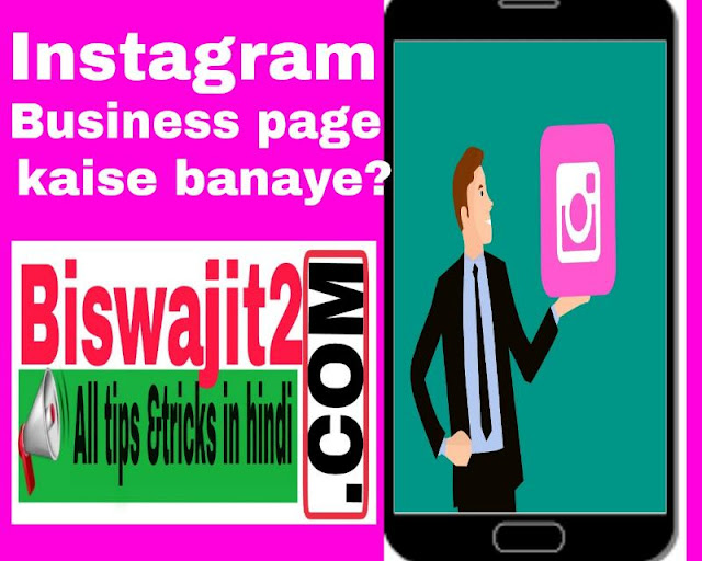 Instagram page kaise banaye|How to create an Instagram