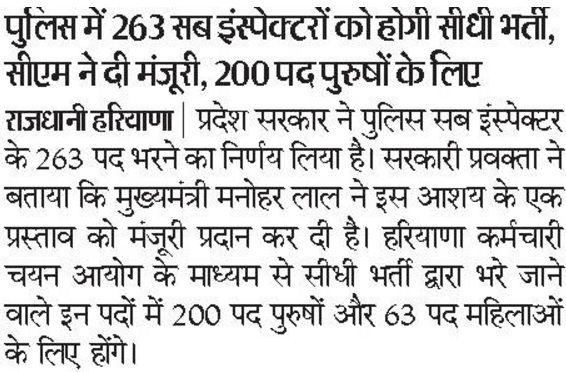 Haryana Police Sub-Inspector Recruitment News