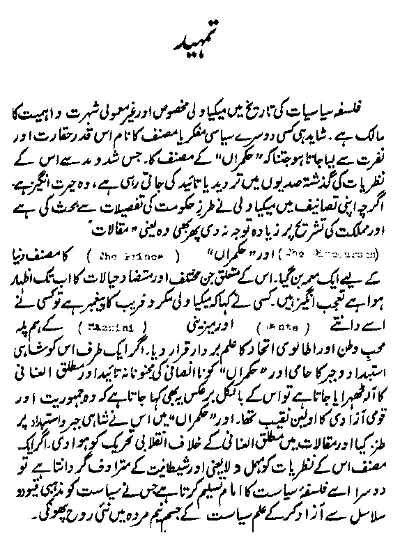 Mechiavelli Book urdu