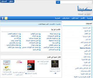 موقع مكتبتنا لتحميل الكتب العربية