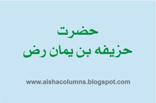 hazrat huzaifa ra life in urdu