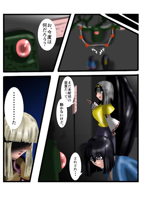 【ほっとする】楓さんが往く!_プロローグ編【Web漫画】page6