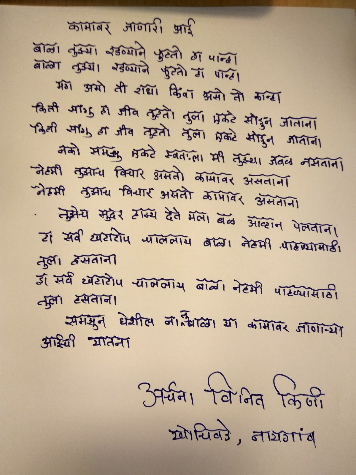 Poem Ukhane Rangoli And Other Heart Touching Marathi