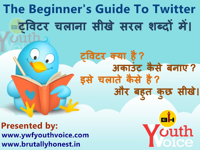 The Beginner's Guide To Twitter in Hindi, twitter analytics, twitter advanced search, twitter app download, twitter trends and twitter news