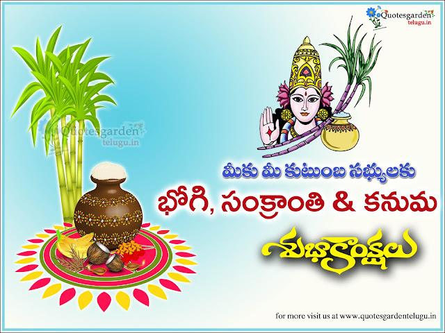 Sankranti images hd 2017 wishes - Pongal Sankranti Telugu images hd pics