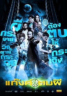 Sinopsis Film Ghost Day (2012)