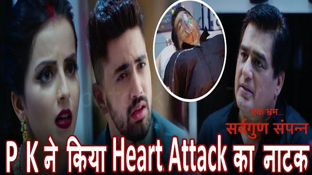 New DRama : PK Mittals new drama separating Kabir Kavya in Ek Bhram Sarvagun Sampanna