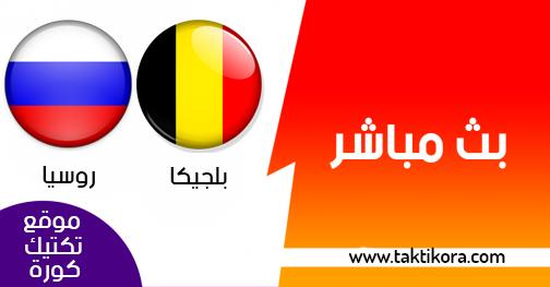 مشاهدة مباراة بلجيكا وروسيا بث مباشر اليوم 21-03-2019 التصفيات المؤهلة ليورو 2020