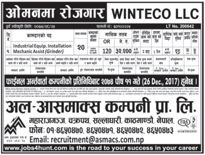 Jobs in Oman for Nepali, Salary Rs 32,200