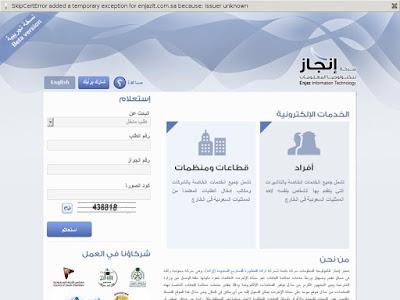 افضل شركات الحاق العمالة بالخارج طريقة الاستعلام عن تأشيرة السفر للسعودية عن طريق الانترنت