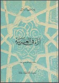 تحميل كتاب آراء في العربية pdf عامر رشيد السامرائي