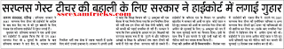 Haryana guest teacher latest news on 22.10.2015