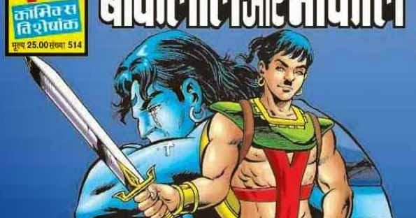 बांकेलाल और भोकाल comics | Free e books
