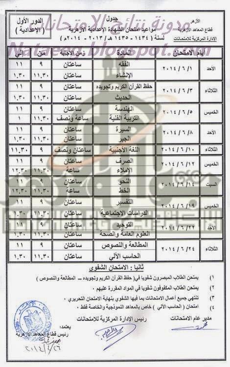 جدول امتحانات الصف الثالث الأعدادى الازهرى 2014 أخر العام - الشهاده الاعداديه