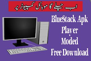 Bluestacks app player rooted free download