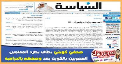 صحفي كويتي يطالب بطرد المعلمين المصريين من الكويت بعد وصفهم بالحرامية