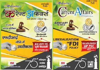 mahendra-mica-magazine-march-2018-hindi-english