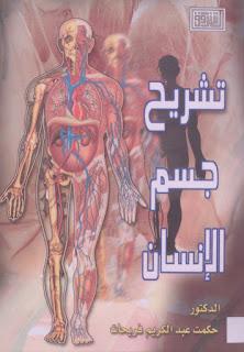 حمل كتاب تشريح جسم الإنسان - حكمت فريحات