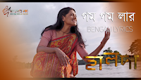 gom-gom-laar-bengali-song-lyrics