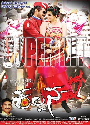 Kalpana 2 (2016) Kannada 720p DVDRip 1.45GB ESub