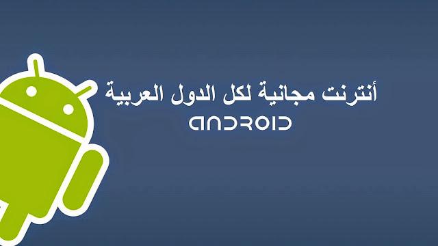 تشغيل أنترنت مجانا في كل الدول العربية