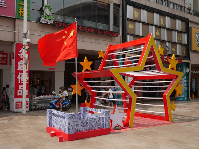 patriotic flag and star display at the Dasin Metro-Mall in Zhongshan, China