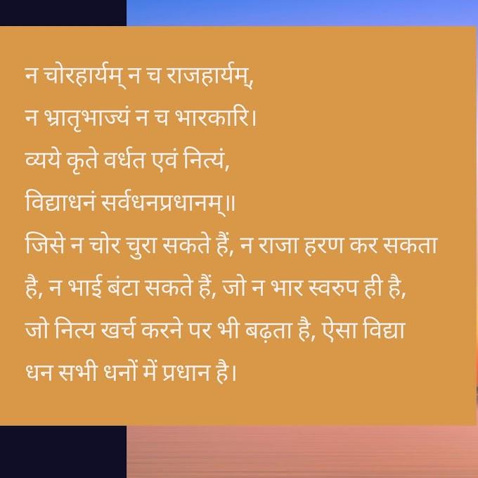 संस्कृत के महत्वपूर्ण श्लोक