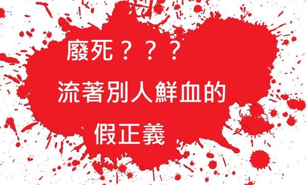 該不該廢除死刑? 一群廢死的大學生被『一段話』瞬間打醒!