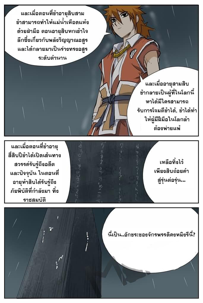 Tales of Demons and Gods ตอนที่ 160 หน้า 7