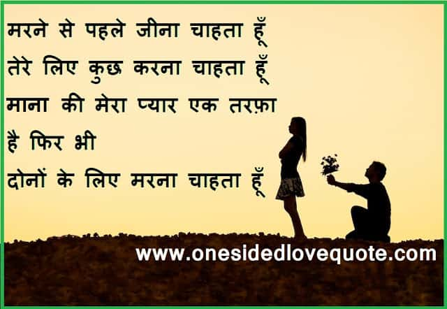 One-sided-love-quote-hindi