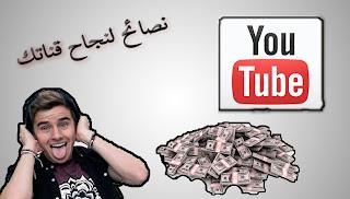 خمسة نصائح للنجاح باليوتيوب _ 2017