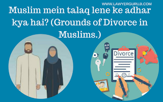 Muslim mein talaq lene ke adhar kya hai? (Grounds of Divorce in Muslims.)