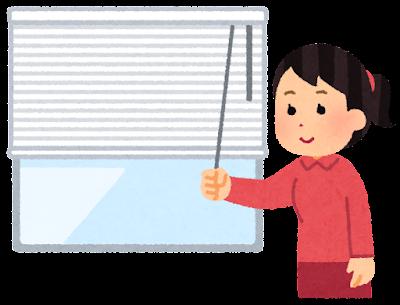 窓のブラインドの開閉のイラスト(閉める)