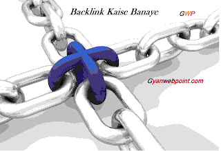 blog-website-ke-liye-backlink-kaise-banaye