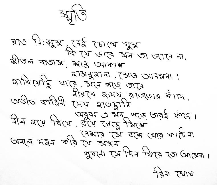 Romans Quotes In Bangla Bangla. QuotesGram