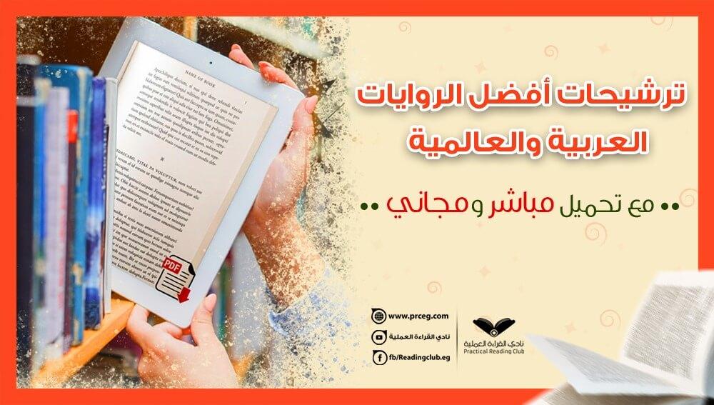 dd4a7f095 تحميل أفضل روايات pdf عربية وعالمية مجانا + نصائح للقراءة بفاعلية