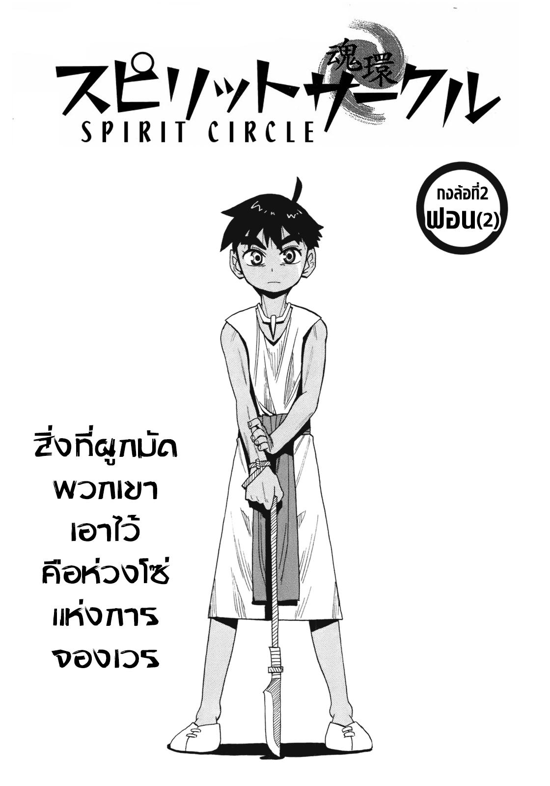 Spirit Circle-ตอนที่ 2