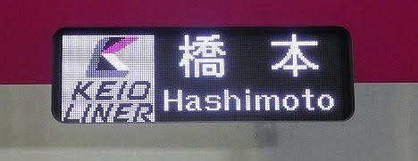 京王電鉄 京王ライナー3 橋本行き